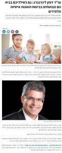 ביטוח תאונות אישיות לילדים בבית