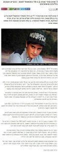 תביעת נזקי גוף נער בן 14