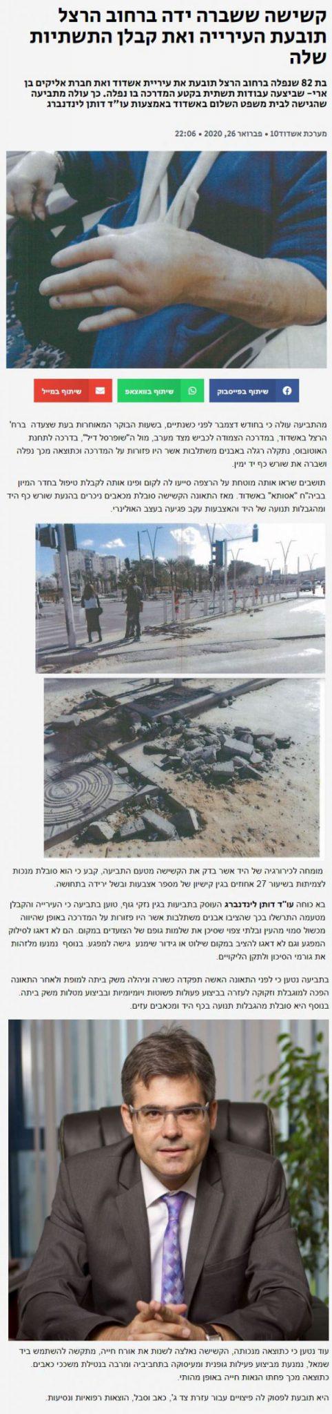 תביעת נזקי גוף עיריית אשדוד